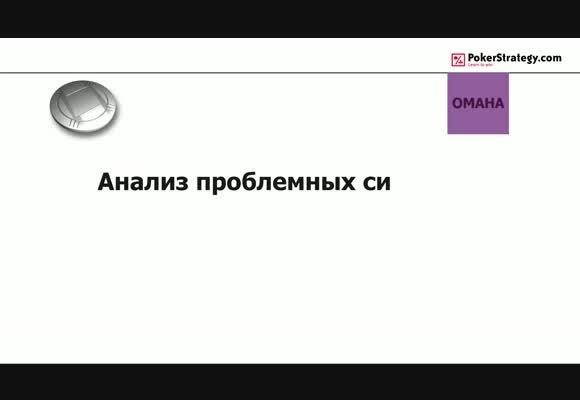 Проблемные ситуации - Донк-беты