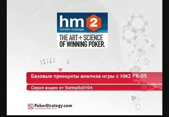 Перевод Руководства, Анализ игры с HM2 - Практика, часть 5