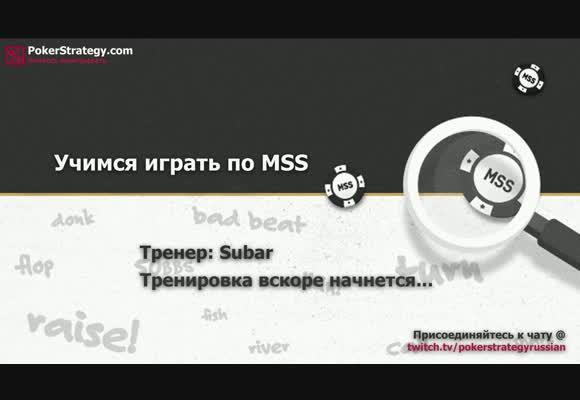 Учимся играть по MSS с Subar