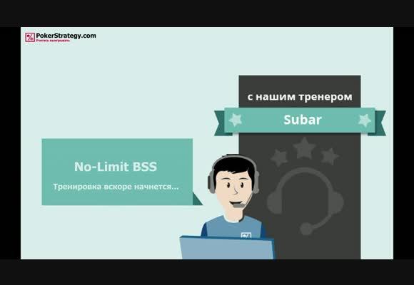 NL BSS с Subar - Разбор игры Grog23