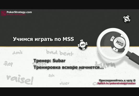 Учимся играть по MSS, 20.11.2017