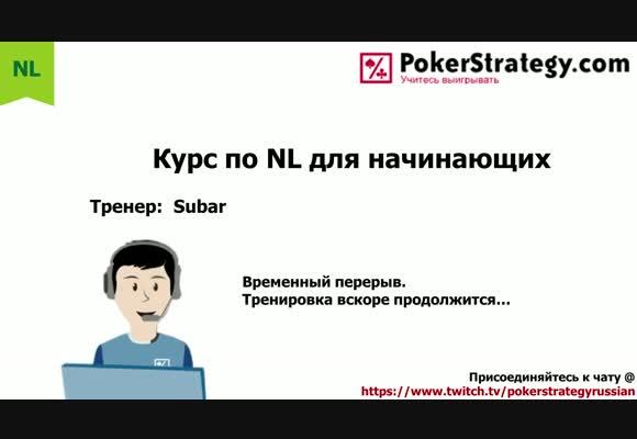 NL $25 SH с Subar