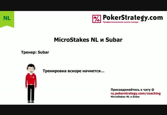 MicroStakes и Subar – NL $25 SH