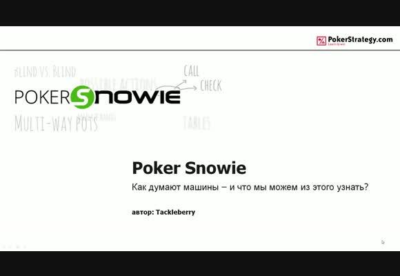 PokerSnowie - Как думают машины и чему мы можем у них научиться?