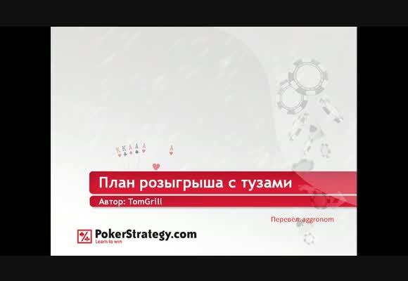 Перевод PLO $10 SH, План на игру - Тузы, часть 1