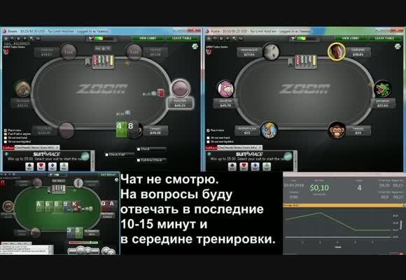 Живая игра с Traxa - NL $25-$50 SH Zoom