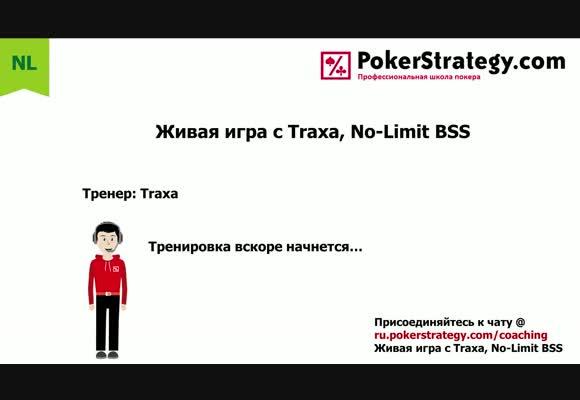 Живая игра c Traxa - NL $25 SH Zoom