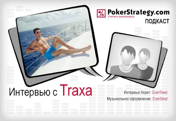 Подкаст с Traxa