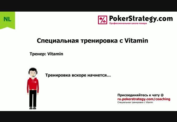 Эксклюзивная тренировка с Vitamin