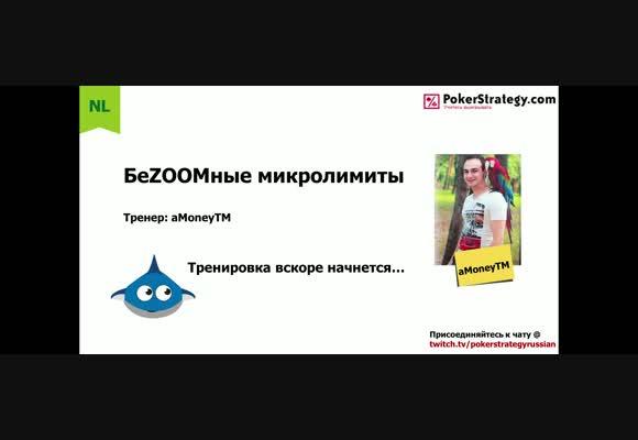 БеZOOMные микролимиты с aMoneyTM, 09.03.2017