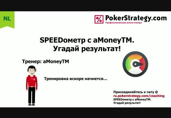 SPEEDометр с aMoneyTM - Живая игра, NL $5 SH