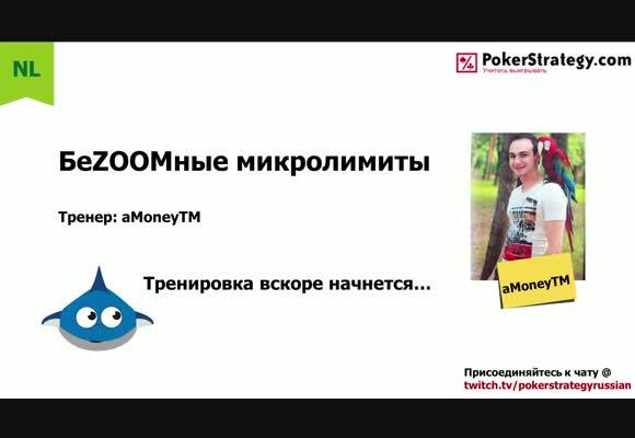 БеZOOMные микролимиты с aMoneyTM, 25.08.2016