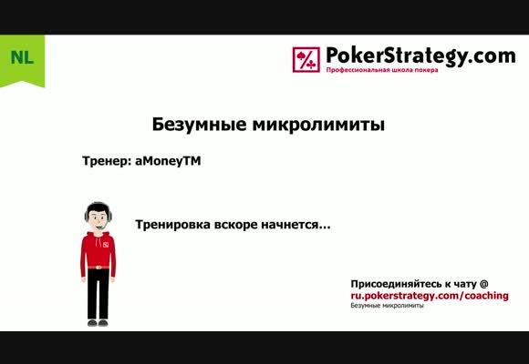 БеZOOMные микролимиты с aMoneyTM, 28.07.2016