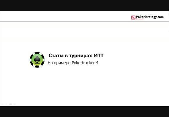 Перевод MTT, Статистика в МТТ, часть 1