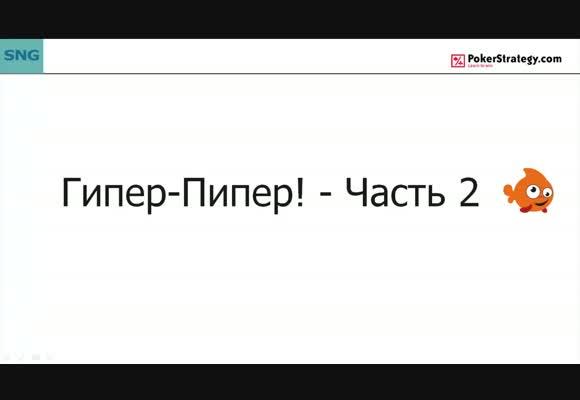 Гипер-пипер! - Часть 2