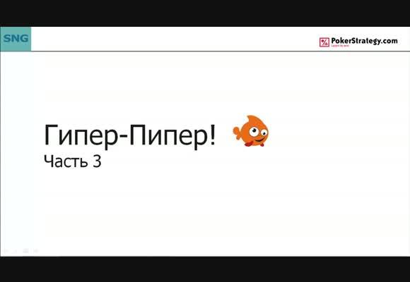 Гипер-пипер! - Часть 3