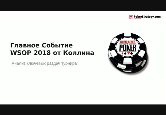 Ключевые раздачи Коллина из Main Event WSOP 2018