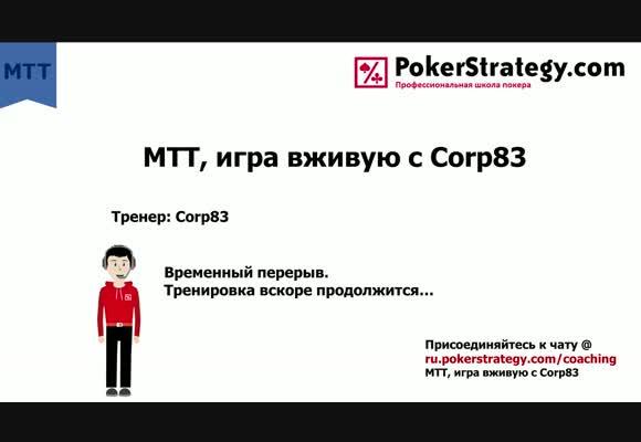 Выигрываем в МТТ с Corp83, часть 1