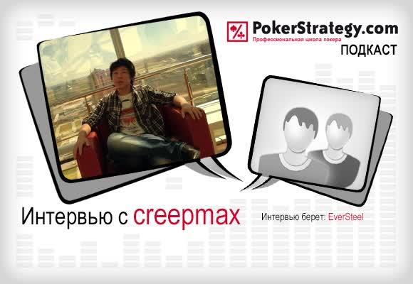 Подкаст с creepmax
