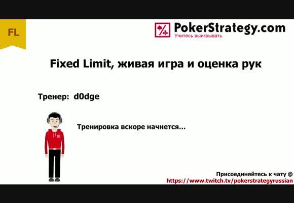 Fixed Limit с d0dge, 24.09.17