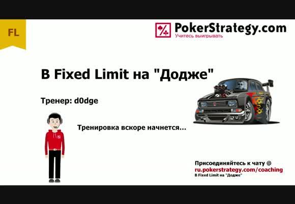 В Fixed Limit на Додже - Типы оппонентов и подстройка под них