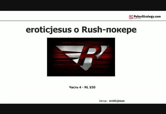 Rush-покер с eroticjesus, часть 4