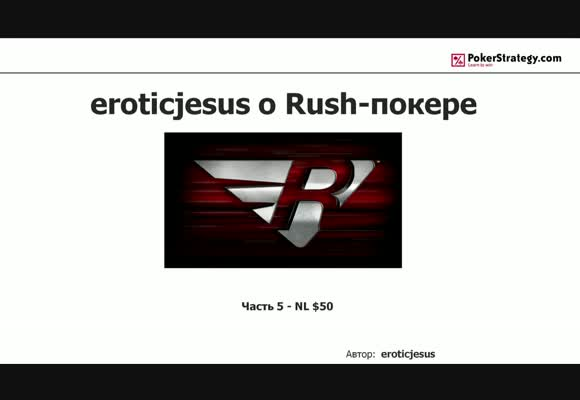 Rush-покер с eroticjesus, часть 5