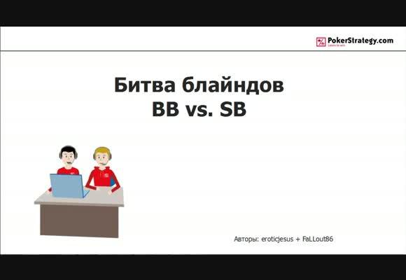 Битва блайндов SB vs BB, проект eroticjesus и FaLLout86, часть 5