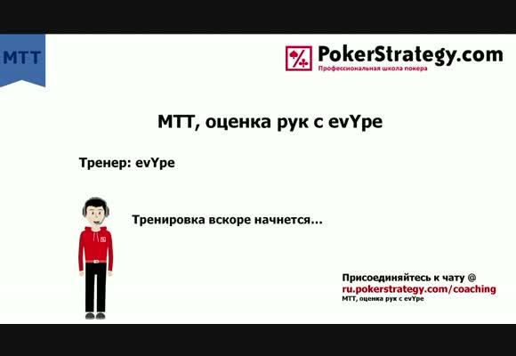 MTT, оценка рук с evYpe,  24.10.15