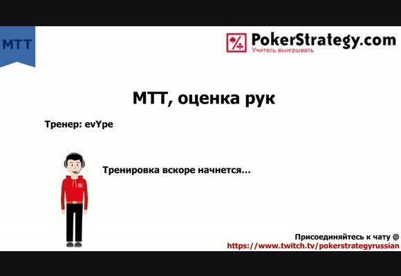 MTT, оценка рук с evYpe
