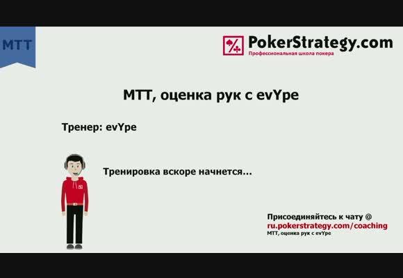 MTT, оценка рук с evYpe, 26.12.15