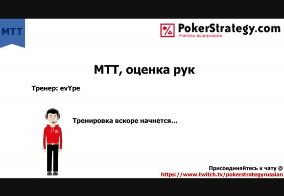 MTT с evYpe - Факторы, влияющие на решения за финальным столом