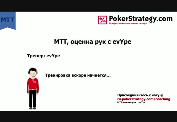 MTT с evYpe - Колд-коллы в поздних позициях