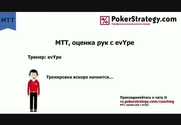 MTT с evYpe - Колд-коллы против ранних позиций