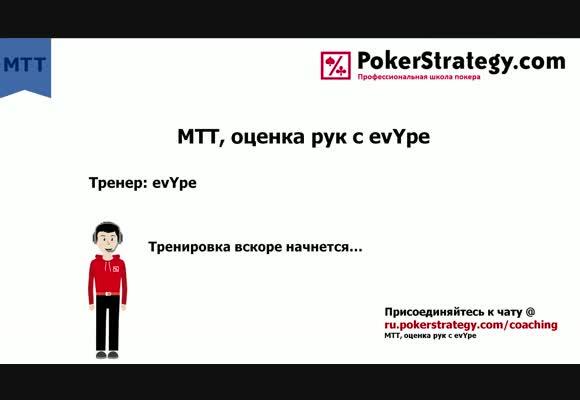 MTT с evYpe – Защита против контбетов