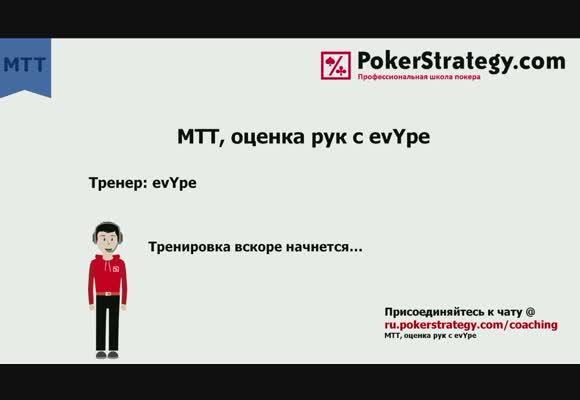 MTT, оценка рук с evYpe, 05.12.15
