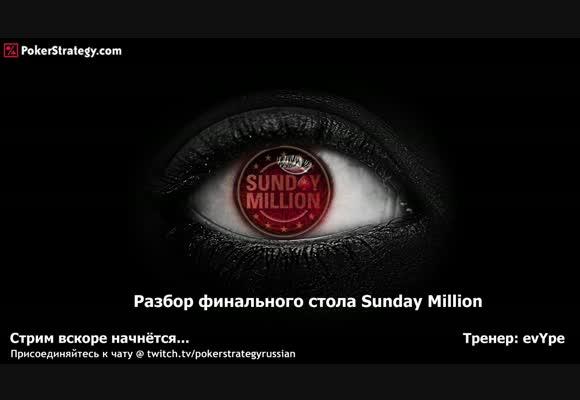 Разбор финального стола Sunday Million 02.10.2016 от evYpe