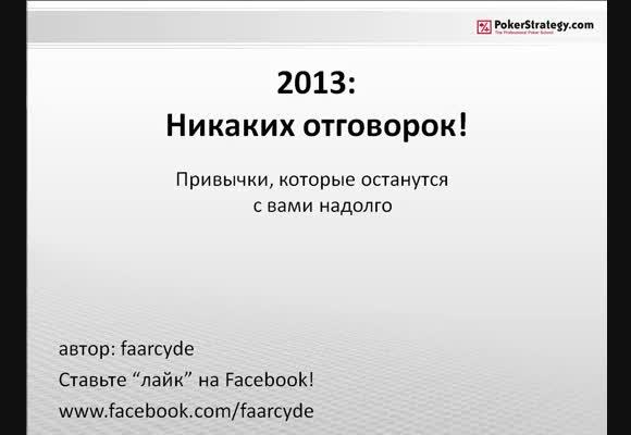 Перевод Психология, Новый год - время браться за дело