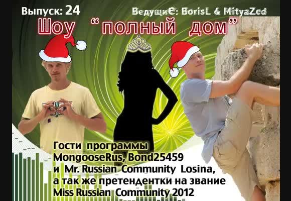Вечернее лайв шоу, гости программы - MongooseRus, Bond25459 и Mr. Russian Community Losina, выпуск 24