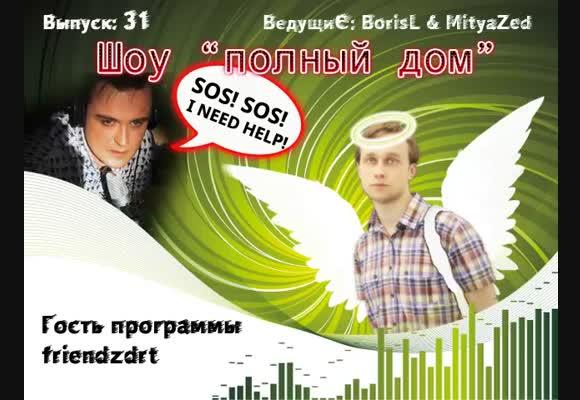 Вечернее лайв шоу, гость программы - friendzdrt, выпуск 31