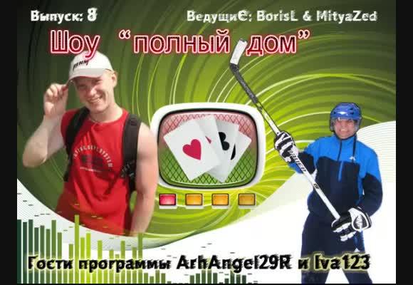 Вечернее лайв шоу, гости программы ArhAngel29R и Iva123 , выпуск 8
