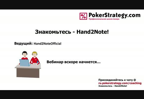 Знакомьтесь: Hand2Note