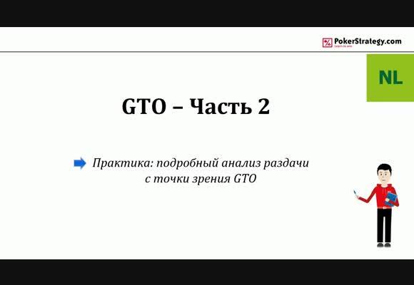 Анализ по GTO