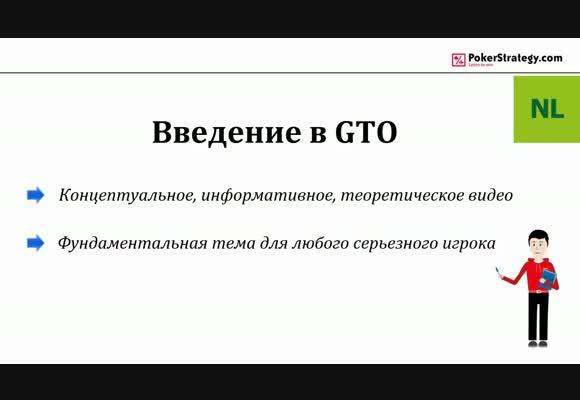 Введение в GTO