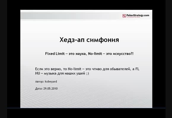 Перевод FL $100/200 HU, HU Sinfonie, часть I