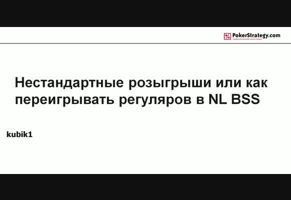 Видеоконкурс - kubik1: Нестандартные розыгрыши или как переигрывать регуляров в NL BSS