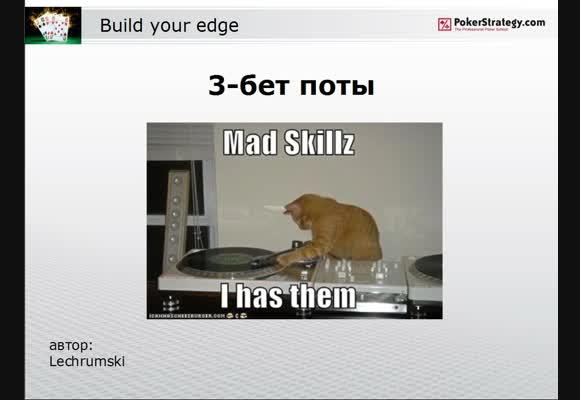 Перевод PLO, Building Your Edge - 3-бет-банки, часть 7
