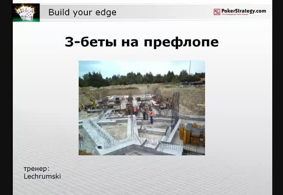 Перевод PLO, Building Your Edge - 3-беты на префлопе, часть 2