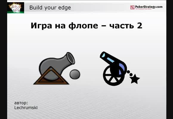 Перевод PLO, Building Your Edge - Игра на флопе, часть 4