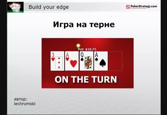 Перевод PLO, Building Your Edge - Игра на терне, часть 5